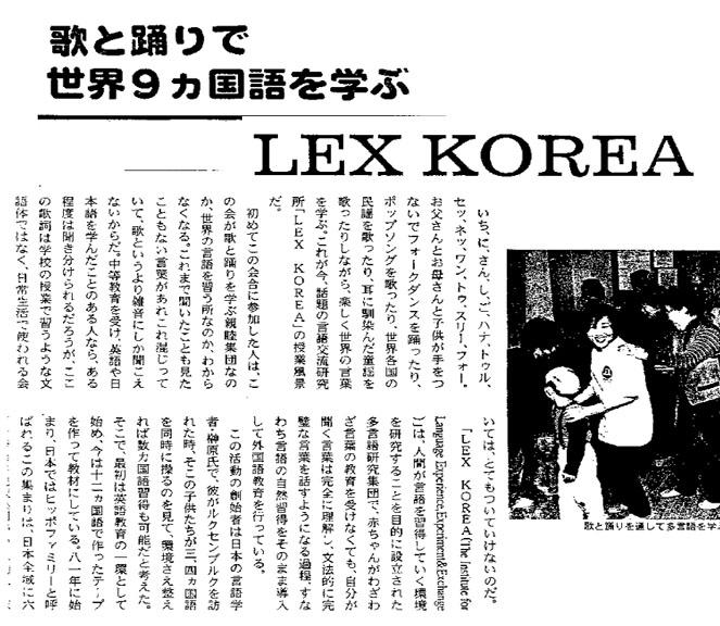 lexnew_japan_1.jpg